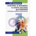 Мужчина и женщина в спорте высших достижений (проблемы полового диморфизма)