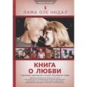 Книга о любви:счастливое партнерство глазами буддийского Ламы