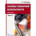Основы пожарной безопасности. Часть 1. Учебное пособие