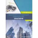 Технология и организация строительства. Практикум