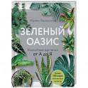 Зеленый оазис. Комнатные растения от А до Я
