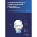 Нейрофизиологический интраоперационной мониторинг в нейрохирургии. Руководство