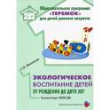 Экологическое воспитание детей от рождения до двух лет. ФГОС ДО.
