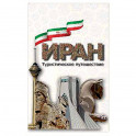 Иран. Туристическое путешествие