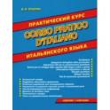 Corso pratico d'italiano. Практический курс итальянского языка