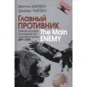 Главный противник. Тайная история последних лет противостояния ЦРУ и КГБ