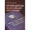 Путеводитель по Российской конституции