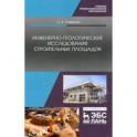 Инженерно-геологические исследования строительных площадок. Учебное пособие