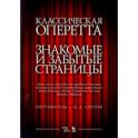 Классическая оперетта. Арии, песни и кулпеты для средних и высоких женских голосов в сопровождении ф