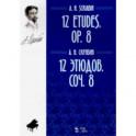 12 этюдов. Сочинение 8. Ноты