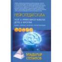 Нейропедагогика. Мозг и эффективное развитие детей и взрослых. Возраст, обучение, творчество