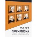 150 лет прагматизма. История и современность