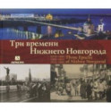 Три времени Нижнего Новгорода