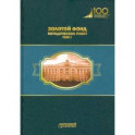 Золотой фонд методических работ. В 3-х томах. Том 1. Методические указания и рекомендации