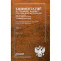 Комментарий к Трудовому кодексу РФ. В 2-х книгах. Книга 2