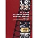 История национальных кинематографий. Советский и постсоветский периоды
