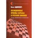 Позиционные приемы борьбы в русских шашках