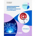 Информационная безопасность. 5-6 классы. Безопасное поведение в сети Интернет