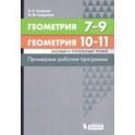 Геометрия. 7-11 классы. Примерные рабочие программы. Базовый и углубленный уровни