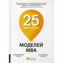 25 моделей МВА Need-to-Know
