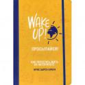 Просыпайся! Как перестать жить на автопилоте