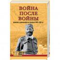 Война после войны. Движение сопротивления на Балканах 1945-1953 гг