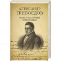 Александр Грибоедов. Неизвестные страницы великой судьбы. 225 - летию рождения поэта посвящается