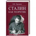 Сталин как теоретик