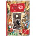 Лучшие русские сказки для малышей