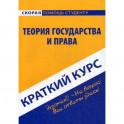 Краткий курс по теории государства и права