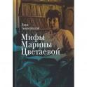 Мифы Марины Цветаевой