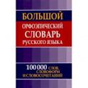 Большой орфоэпический словарь русского языка