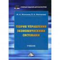 Теория управления экономическими системами. Учебник. Гриф МО РФ