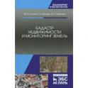 Кадастр недвижимости и мониторинг земель. Учебное пособие