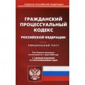 Гражданско-процессуальный кодекс Российской Федерации