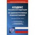 Кодекс Российской Федерации об административных правонарушениях (по состоянию на 10 февраля 2020 года)