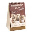 Слова о Любви. Православный настольный календарь на 2020 год