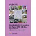 Программа реновации жилищного фонда: столичный опыт и федеральные перспективы