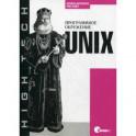 Unix. Программное окружение