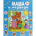 Любимые сказки малышей. Маша и медведи.