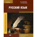 Русский язык. Учебник для студентов учреждений среднего профессионального образования