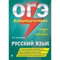 ОГЭ. Русский язык. Блицподготовка (схемы и таблицы)
