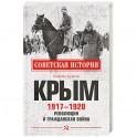 Крым 1917-1920. Революция и Гражданская война
