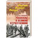 Рассказы о Великой Отечественной