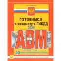 Готовимся к экзамену в ГИБДД категории АВM, подкатегории A1. B1 (по состоянию на 2020 г.)