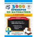 Математика. 1 класс. Устный счет. Сложение и вычитание в пределах 20. 3000 примеров
