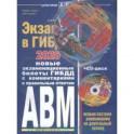 Экзамен в ГИБДД. Категории А, В, M, подкатегории A1. B1 с изм. и доп. 2020 год (+CD)