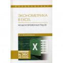 Эконометрика в Excel. Модели временных рядов