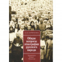 Общие вопросы этнографии русского народа