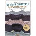 Теплые свитеры с острова Гернси.История,техники,крой,узоры,мастер-классы (16+)